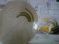 稲穂のポーチ作り