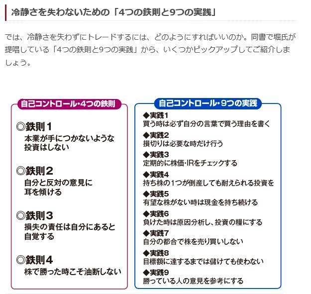 株式の鉄則(記事)