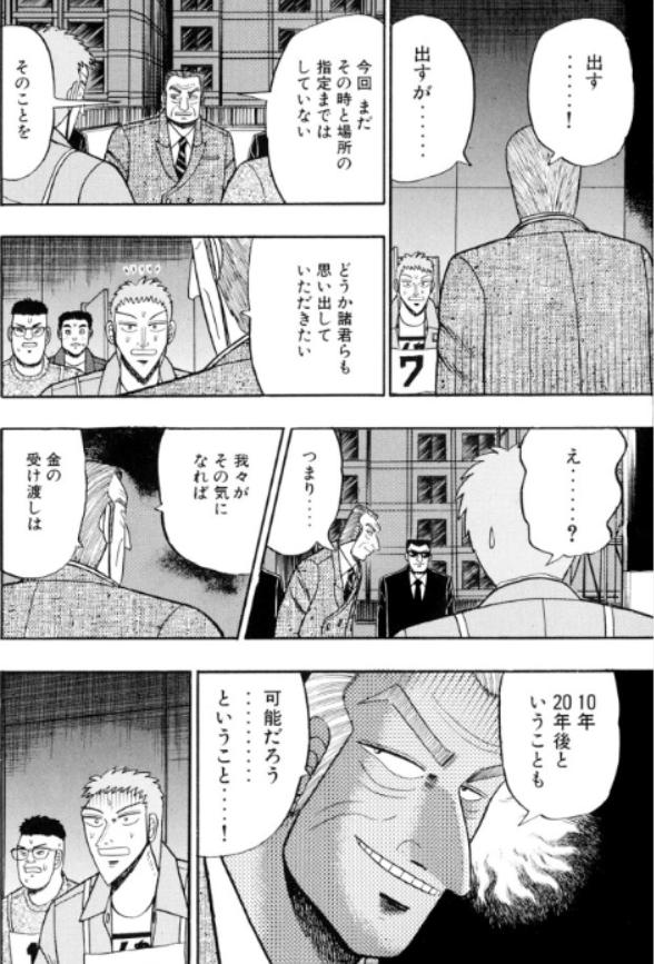出す(利根川)
