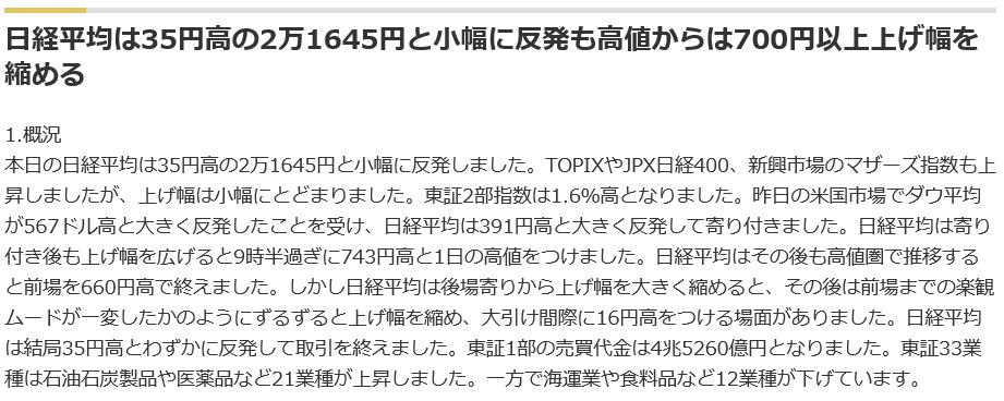 2月8日日経平均株価②
