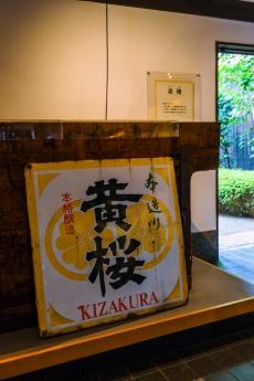 kizakura_1.jpg