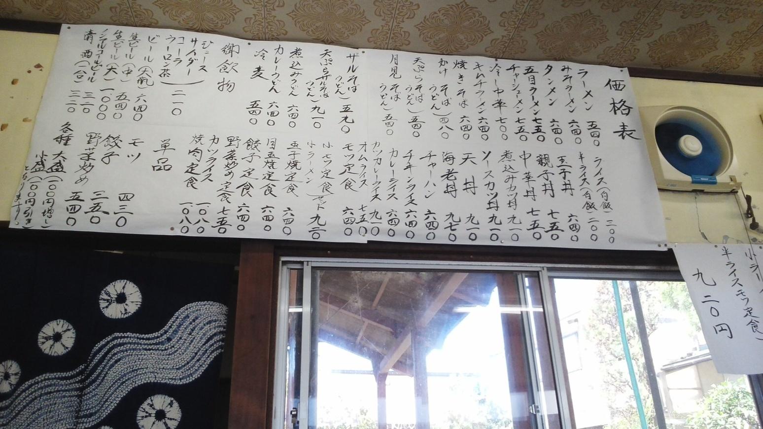 アタミ食堂 2