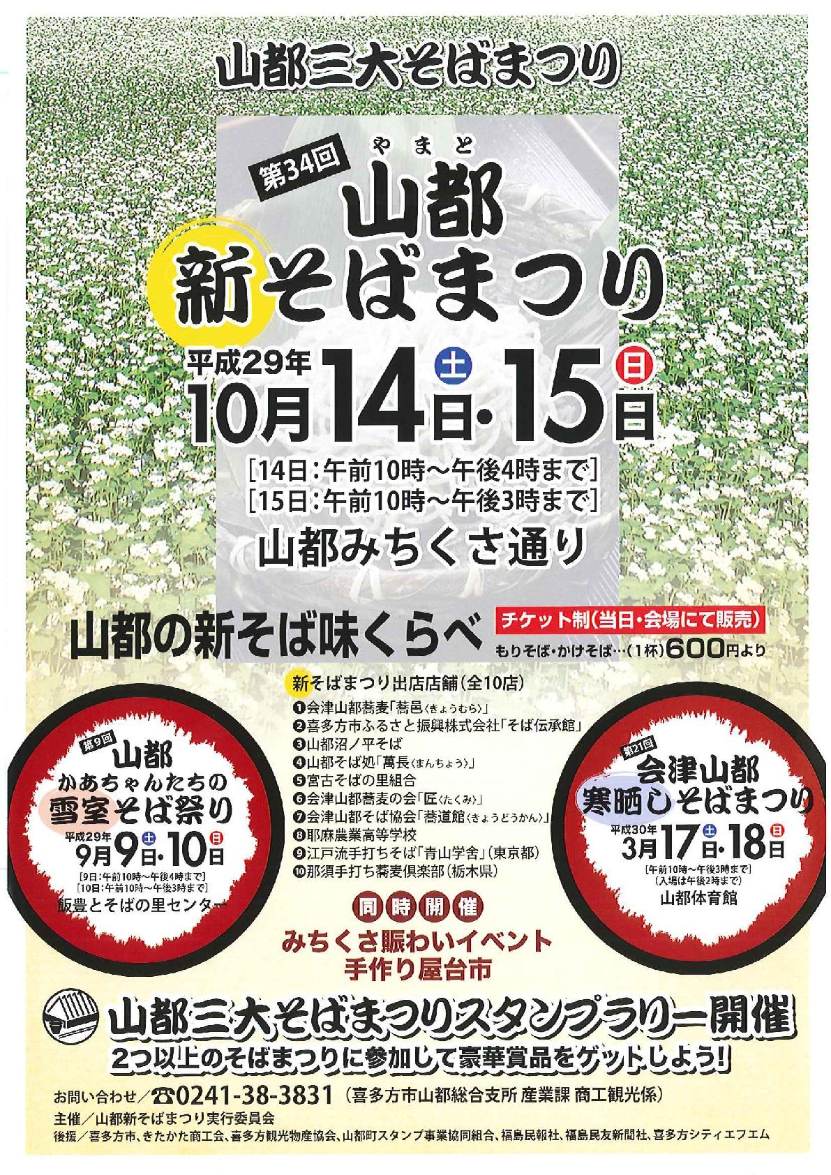2017山都町新そば祭り