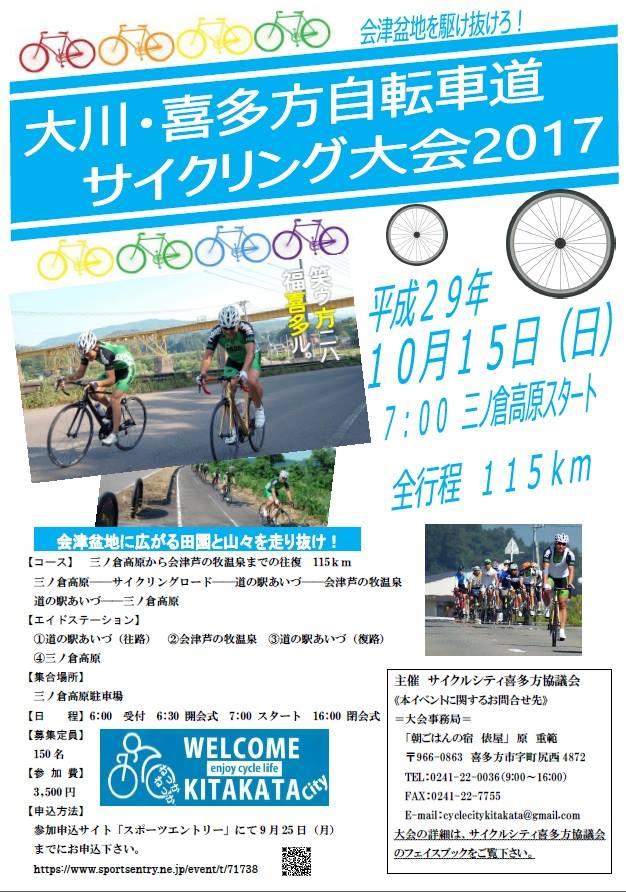 大川喜多方自転車道サイクリング大会2017