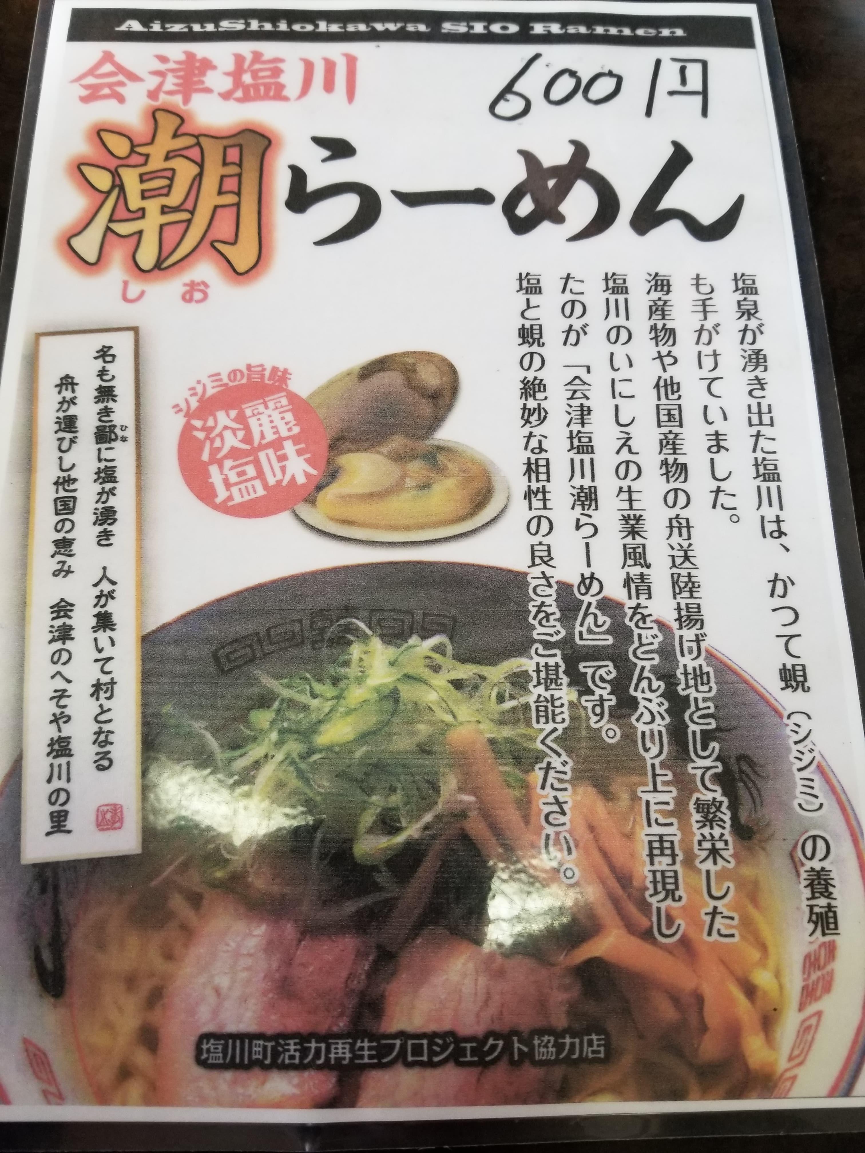 御食事処丸市 5