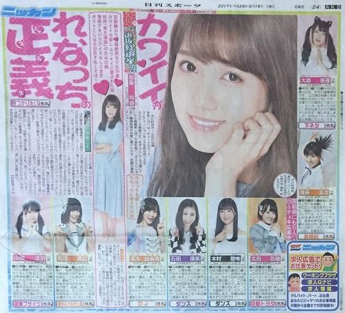 AKB48選抜総選挙 5月16日1