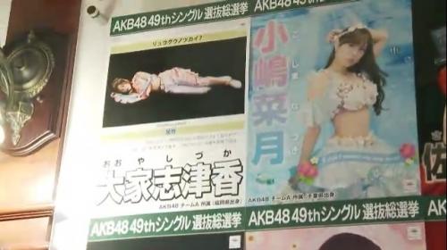 AKB48 49thシングル選抜総選挙_選挙ポスター_大家志津香_小嶋菜月