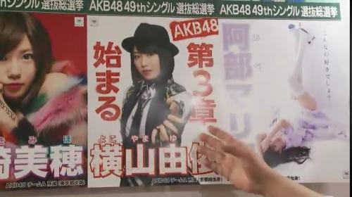 AKB48 49thシングル選抜総選挙_選挙ポスター_宮崎美穂_横山由依_阿部マリア