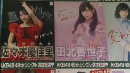 AKB48 49thシングル選抜総選挙_選挙ポスター_佐々木優佳里_田北香世子