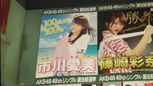 AKB48 49thシングル選抜総選挙_選挙ポスター_市川愛美_篠崎彩奈