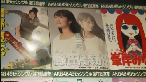 AKB48 49thシングル選抜総選挙_選挙ポスター_田野優花_藤田奈那