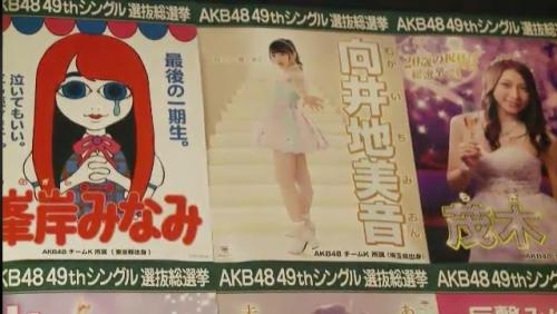 AKB48 49thシングル選抜総選挙_選挙ポスター_峯岸みなみ_向井地美音_茂木忍