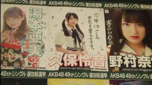 AKB48 49thシングル選抜総選挙_選挙ポスター_湯本亜美_久保怜音