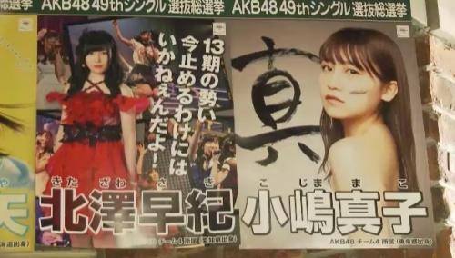 AKB48 49thシングル選抜総選挙_選挙ポスター_北澤早紀_小嶋真子