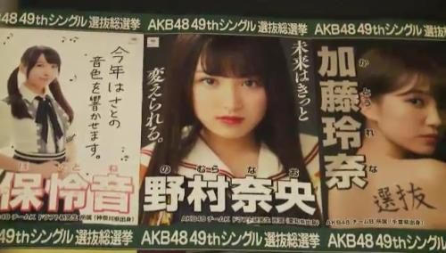 AKB48 49thシングル選抜総選挙_選挙ポスター_野村奈央