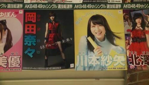 AKB48 49thシングル選抜総選挙_選挙ポスター_岡田奈々_川本紗矢