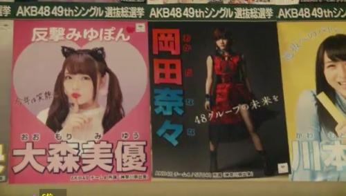 AKB48 49thシングル選抜総選挙_選挙ポスター_大森美優_岡田奈々