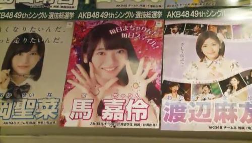 AKB48 49thシングル選抜総選挙_選挙ポスター_馬嘉伶_渡辺麻友