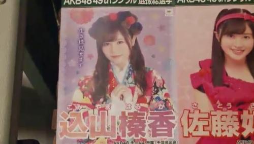 AKB48 49thシングル選抜総選挙_選挙ポスター_込山榛香_佐藤妃星