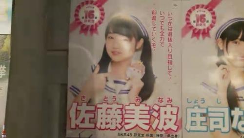 AKB48 49thシングル選抜総選挙_選挙ポスター_佐藤美波