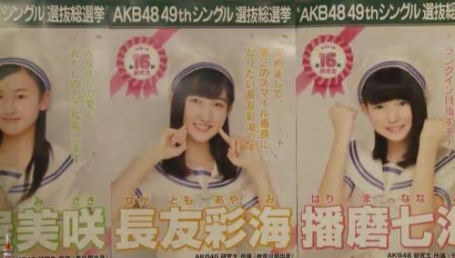 AKB48 49thシングル選抜総選挙_選挙ポスター_長友彩海_播磨七海