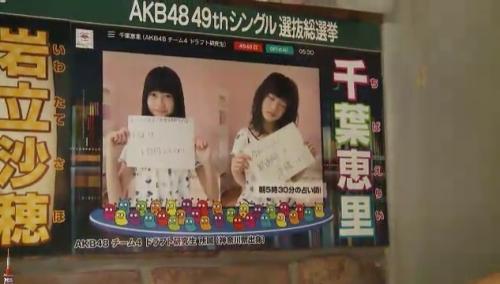 AKB48 49thシングル選抜総選挙_選挙ポスター_千葉恵里