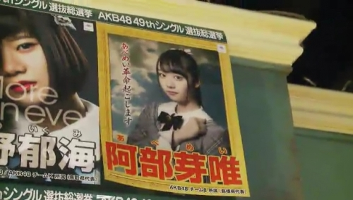 AKB48 49thシングル選抜総選挙_選挙ポスター_阿部芽唯
