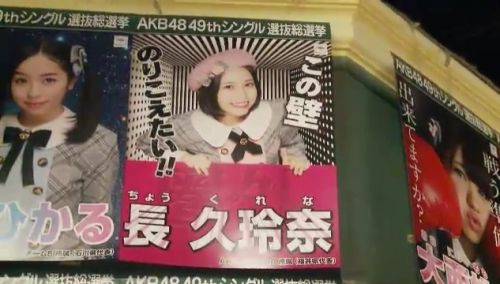 AKB48 49thシングル選抜総選挙_選挙ポスター_長久玲奈