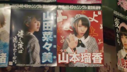 AKB48 49thシングル選抜総選挙_選挙ポスター_山田麻莉奈_山本瑠香