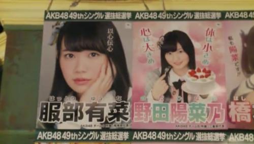 AKB48 49thシングル選抜総選挙_選挙ポスター_服部有菜_野田陽菜乃