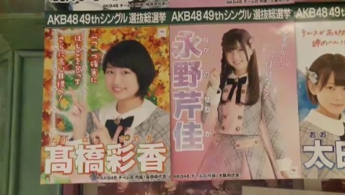 AKB48 49thシングル選抜総選挙_選挙ポスター_髙橋彩香_永野芹佳