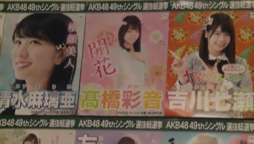 AKB48 49thシングル選抜総選挙_選挙ポスター_清水麻璃亜_髙橋彩音_吉川七瀬