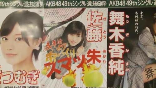 AKB48 49thシングル選抜総選挙_選挙ポスター_佐藤朱