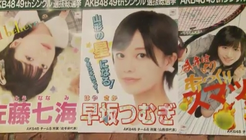 AKB48 49thシングル選抜総選挙_選挙ポスター_早坂つむぎ