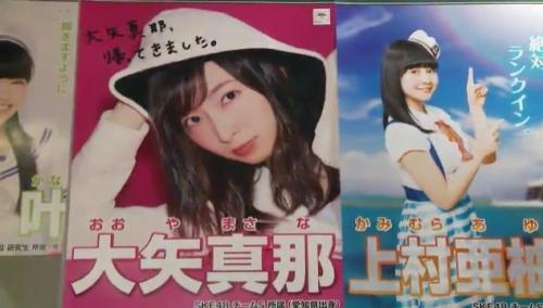 AKB48 49thシングル選抜総選挙_選挙ポスター_大矢真那