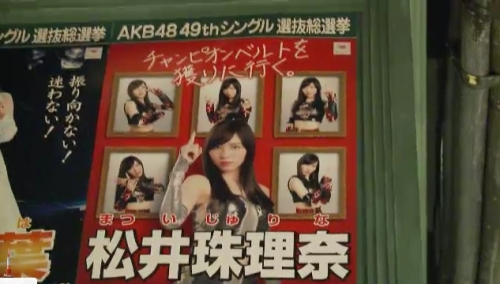 AKB48 49thシングル選抜総選挙_選挙ポスター_松井珠理奈