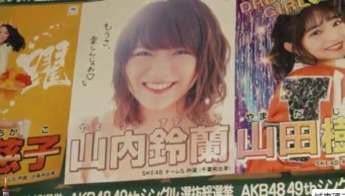 AKB48 49thシングル選抜総選挙_選挙ポスター_山内鈴蘭