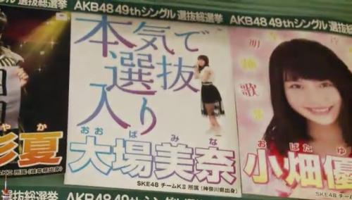 AKB48 49thシングル選抜総選挙_選挙ポスター_大場美奈