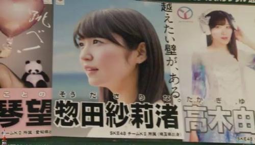 AKB48 49thシングル選抜総選挙_選挙ポスター_惣田紗莉渚