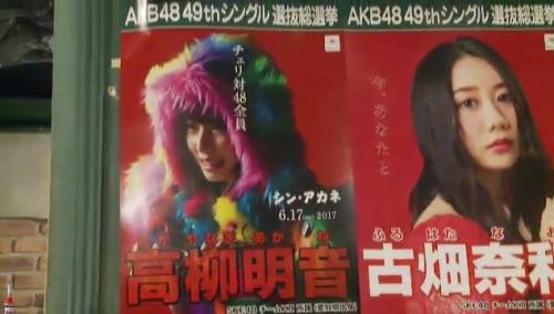 AKB48 49thシングル選抜総選挙_選挙ポスター_高柳明音