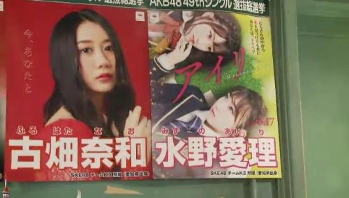 AKB48 49thシングル選抜総選挙_選挙ポスター_古畑奈和_水野愛理
