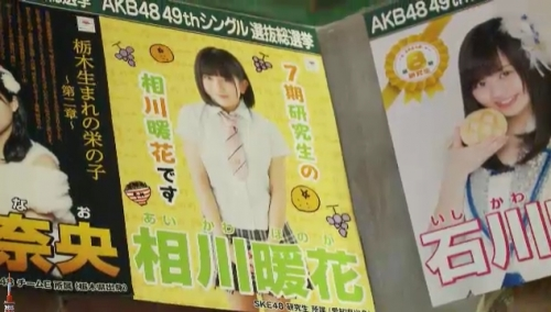 AKB48 49thシングル選抜総選挙_選挙ポスター_相川暖花