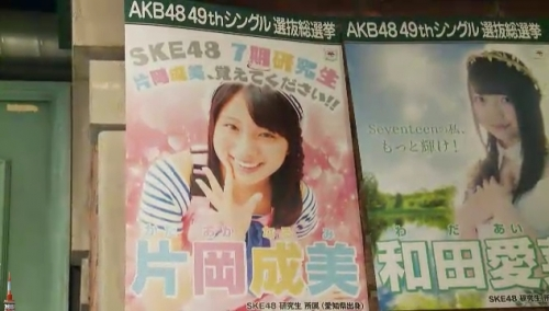 AKB48 49thシングル選抜総選挙_選挙ポスター_片岡成美