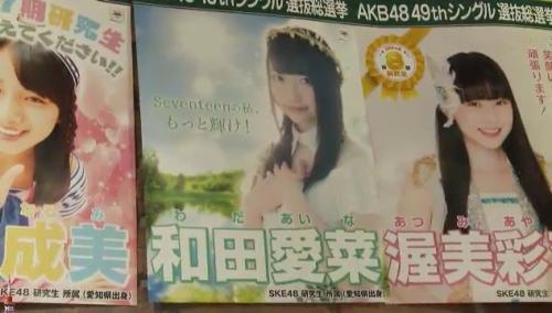 AKB48 49thシングル選抜総選挙_選挙ポスター_和田愛菜