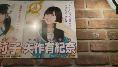 AKB48 49thシングル選抜総選挙_選挙ポスター_矢作有紀奈