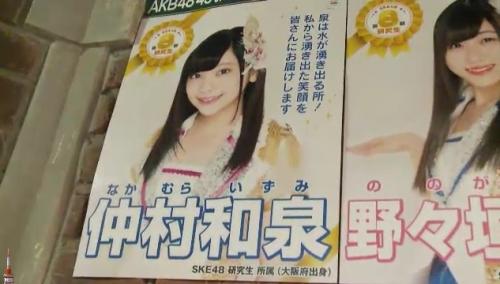 AKB48 49thシングル選抜総選挙_選挙ポスター_仲村和泉