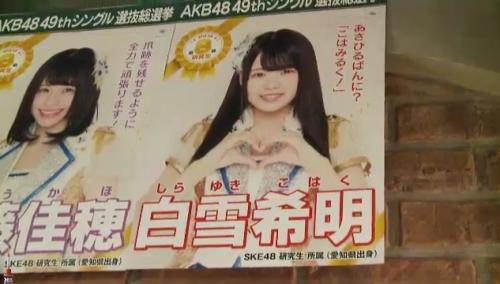 AKB48 49thシングル選抜総選挙_選挙ポスター_白雪希明