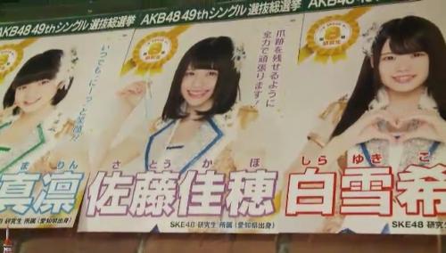 AKB48 49thシングル選抜総選挙_選挙ポスター_佐藤佳穂