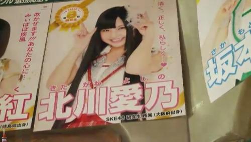 AKB48 49thシングル選抜総選挙_選挙ポスター_北川愛乃