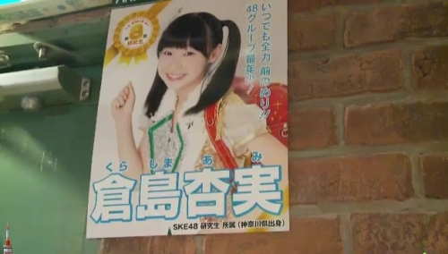 AKB48 49thシングル選抜総選挙_選挙ポスター_倉島杏実